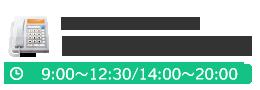 Tel:082-256-3067 営業時間:9:00~12:30 14:00~20:00