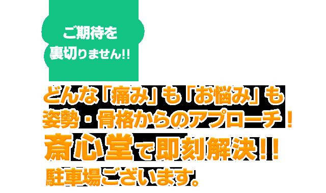 お待たせしません!! どんな「痛み」も「お悩み」も斎心堂で即刻解決!!